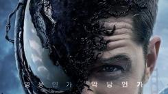 """'베놈' 편집 의혹 해명...""""한국=북미 동일 버전"""" (공식)"""