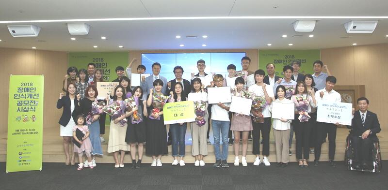 한국장애인재단, 2018 장애인 인식개선 공모전 시상식 개최
