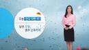 [날씨] 오늘 전국에 비 내리며 선선...백두산 흐림