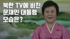 [자막뉴스] 북한 TV에 비친 문재인 대통령 모습은?