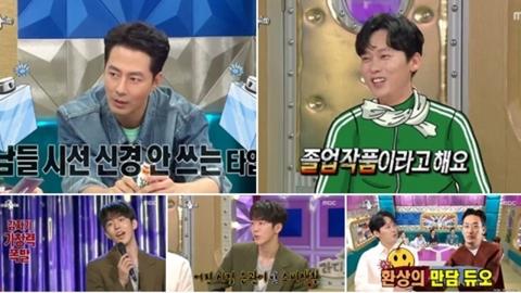 조인성X배성우X박병은X남주혁 TMI 대방출 '라스' 水예능 1위