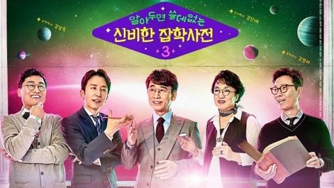 """""""세계사 교재급""""...'알쓸신잡3', 나영석 사단 新스테디셀러의 자신감(종합)"""