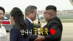 [남북정상회담 현장영상] 꿀 뚝뚝 남북 정상