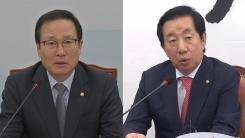 """""""국회 비준동의안 처리"""" vs """"비핵화 진전 없어"""""""