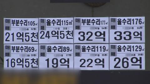 서울 집값 급등세 일단 진정…공급 대책이 성패 좌우