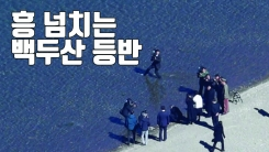 [자막뉴스] 남북 정상의 흥 넘치는 백두산 등반 현장