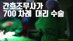 [자막뉴스] 간호조무사가 700여 차례 '대리 수술'