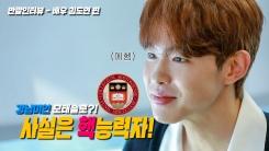 '강남미인' 화학과 훈남...김도연과 친구 하실래요?