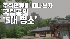 [자막뉴스] 주왕산부터 내장산까지...추석 연휴에 가볼만한 5대 명소