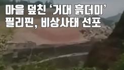 [자막뉴스] 마을 덮친 '거대 흙더미'...필리핀, 비상사태 선포