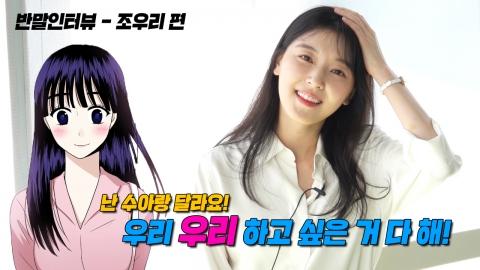 [반말인터뷰] '강남미인' 화학과 여신...조우리와 친구 하실래요?