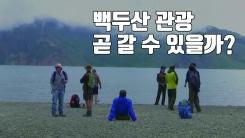 [자막뉴스] '민족의 명산' 백두산, 곧 일반 국민도 갈 수 있을까?