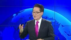 민주평화당 박지원의 '평양일기'