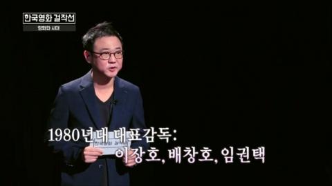 [한국영화 걸작선] '고래사냥'