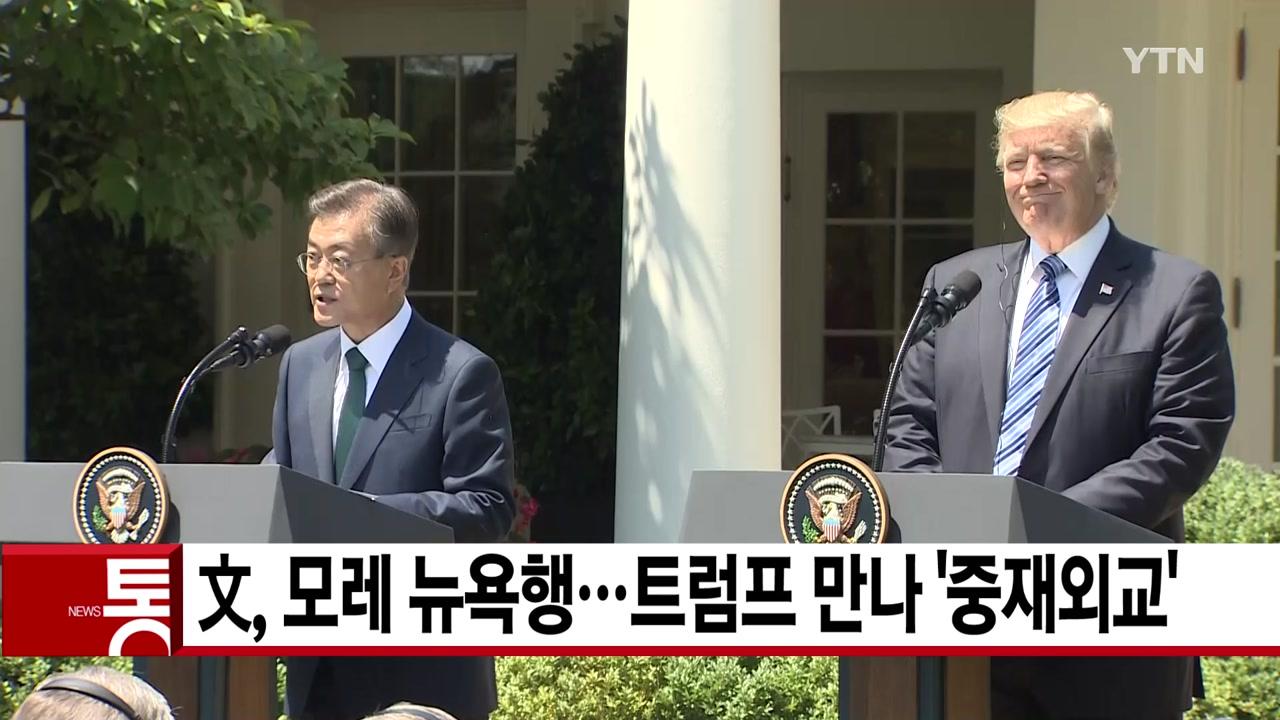 [YTN 실시간뉴스] 文, 모레 뉴욕행...트럼프 만나 '중재외교'