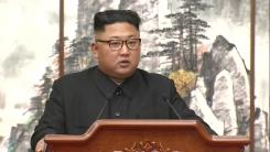주변 만류에도 서울 답방 '김정은의 큰 그림'은?