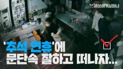 [제보이거실화냐] '추석 연휴' 문단속 철저히...!