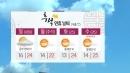 [날씨] 연휴 첫날, 전국 '쾌청'...큰 일교차 주의