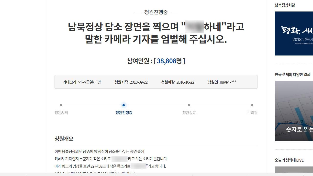 """KBS, """"남북 정상회담에서 'XX하네' 욕설 KBS 촬영 기자 아냐"""""""