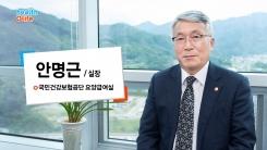 '2018년 국민건강보험 혜택 확대②