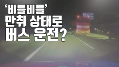 [자막뉴스] 만취 상태로 서울-부산 고속버스 운행...무면허까지