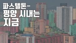 [자막뉴스] 평양 시내는 지금...파스텔톤 고층 건물 눈길
