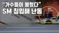 """[자막뉴스] """"가수들이 불렀다"""" SM 침입해 난동부린 남성"""