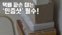 [자막뉴스] 택배가 파손된 채 도착했다면?...꼭 '증거 촬영' 하자!