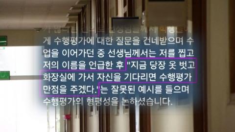 불붙은 '#스쿨미투' 운동…대책은 미온적