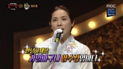 """양수경, '복면가왕' 출연 소감 """"홍서범 때문에 진땀났다"""""""