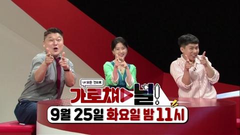 '가로채널', 강호동vs승리 대결부터 이영애+쌍둥이 등판...기대↑
