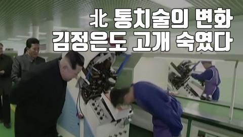 [자막뉴스] 北 통치술의 변화...김정은도 고개 숙였다