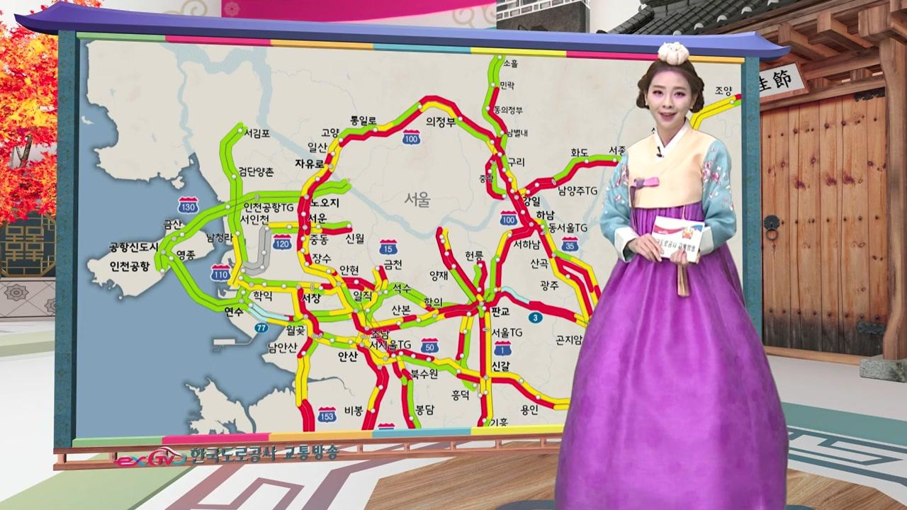 [고속도로 교통상황] 양방향 정체 극심...대전~서울 4시간 20분