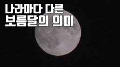 [자막뉴스] 나라마다 다른 보름달의 의미