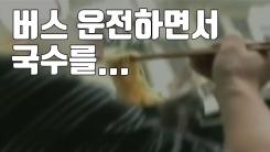 [자막뉴스] 운전하며 국수를...中 버스 기사 일탈에 '감시시스템' 도입