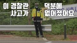 """[자막뉴스] """"이 경찰관을 세워뒀더니 교통사고가 없어졌습니다"""""""