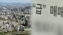 '집값 띄우기' 허위매물 신고 절반가량 급감