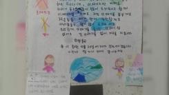 [좋은뉴스] '지구는 쓰레기 행성'...초등생의 손편지