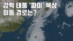 [자막뉴스] 강력 태풍 '짜미' 북상...이동 경로는?