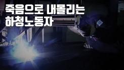 [자막뉴스] '위험의 외주화'...죽음으로 내몰리는 하청노동자