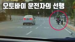 [자막뉴스] 도로 위 아찔한 상황...오토바이 운전자의 선행