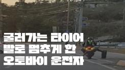 [영상] 용기 있는 오토바이 운전자의 선행