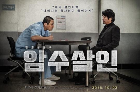 """'암수살인' 또 다른 유가족, 상영 지지 """"세상 밖으로 나와야"""""""