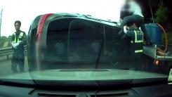 [좋은뉴스] '시민들의 힘'...전복된 차에서 운전자 구조