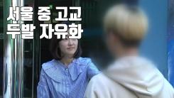 [자막뉴스] 서울 중·고등학생, 파마·염색도 허용된다