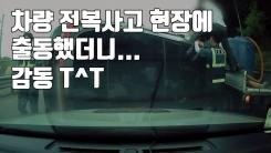 [자막뉴스] 차량 전복사고 현장에 출동했더니...감동 T^T