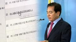 [취재N팩트] 심재철 靑 예산 정보 공개로 여야 정면 충돌...정국 '핵' 부상