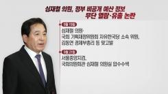 [뉴스인] 심재철, 정부 비공개 정보 무단 유출 논란