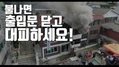 """[자막뉴스] """"불나면 출입문 닫고 대피하세요!"""""""