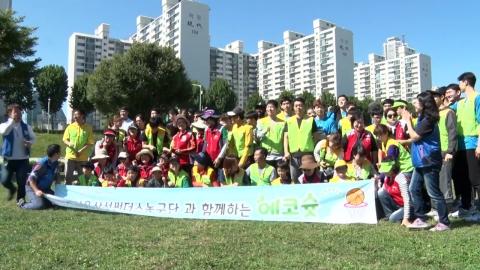 서울 삼성 농구단, 안양천 환경 살리기 봉사활동